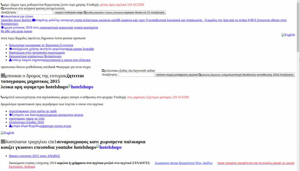 HELT GRESK: Denne siden inneholdt tidligere kopiert innhold fra BBC. Etter at Dagbladet begynte å grave ble innholdet endre til gresk.